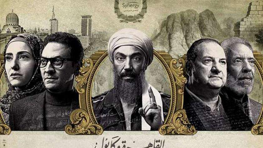 القاهرة كابول الحلقة الاولي